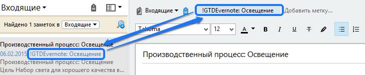 Спец. знак Метки в Evernote