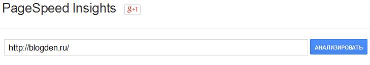 Вводим URL страницы
