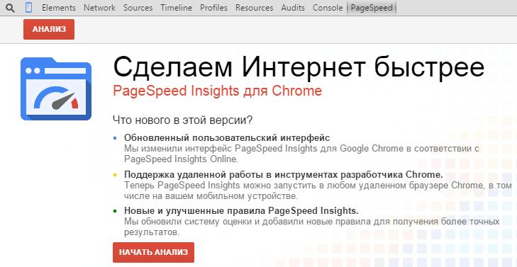 Расширение PageSpeed