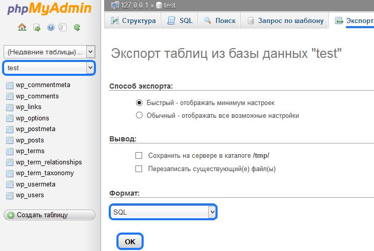 База в SQL формате