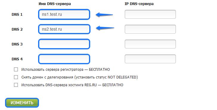 Изменяем DNS домена
