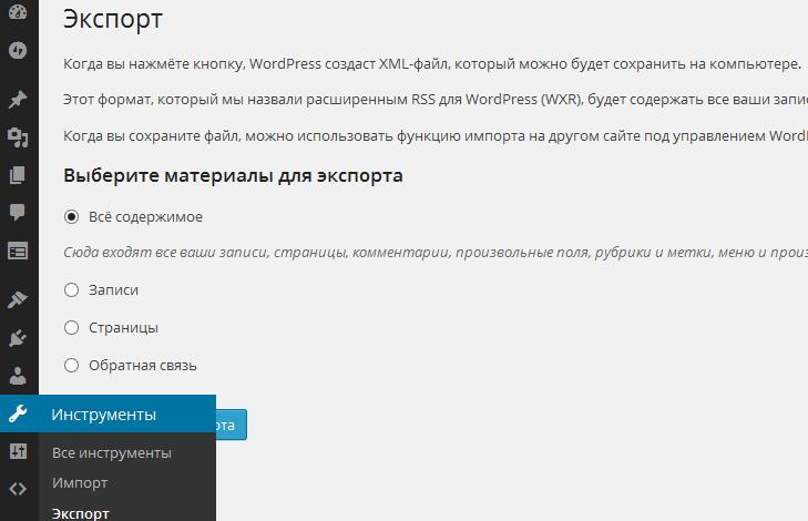 Экспорт в формате XML