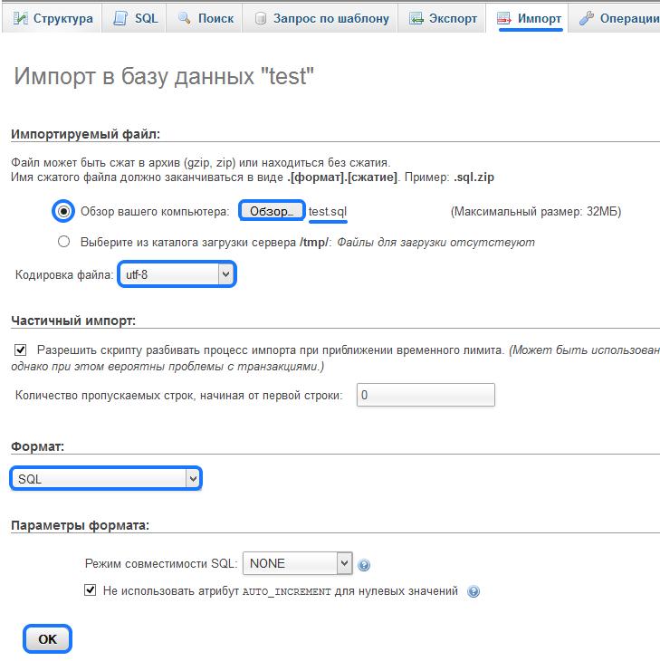 Импорт из формата SQL