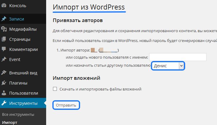 Импорт из XML с автором