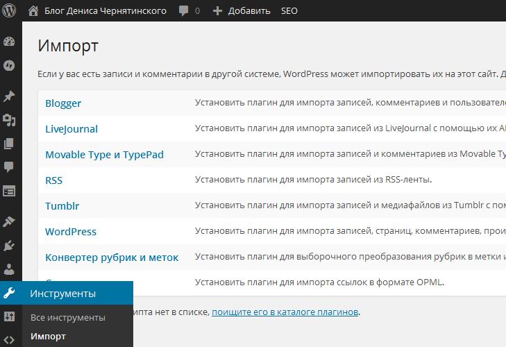 Импорт из формата XML