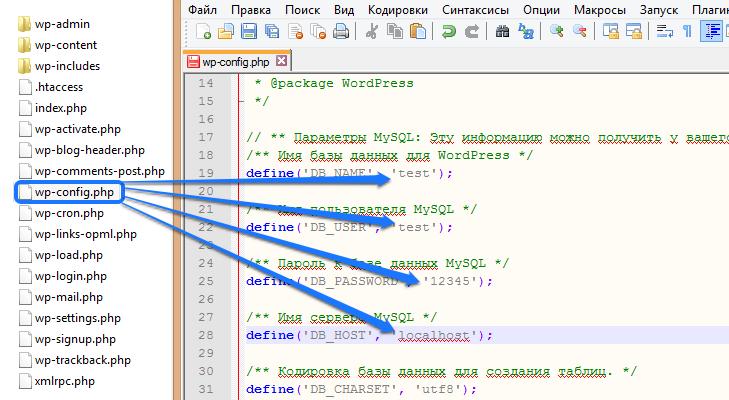 Изменяем wp-config.php